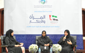 Abu Dhabi Fund for Development hosts Women and Innovation seminar